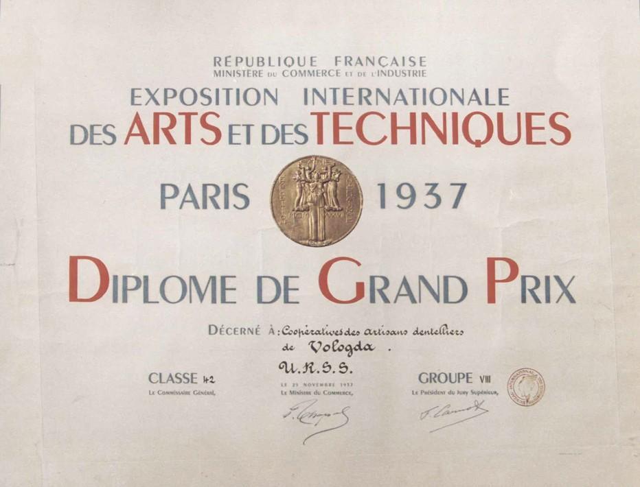 Награды Снежинка Вологодское кружево Диплом Франция 1937 год
