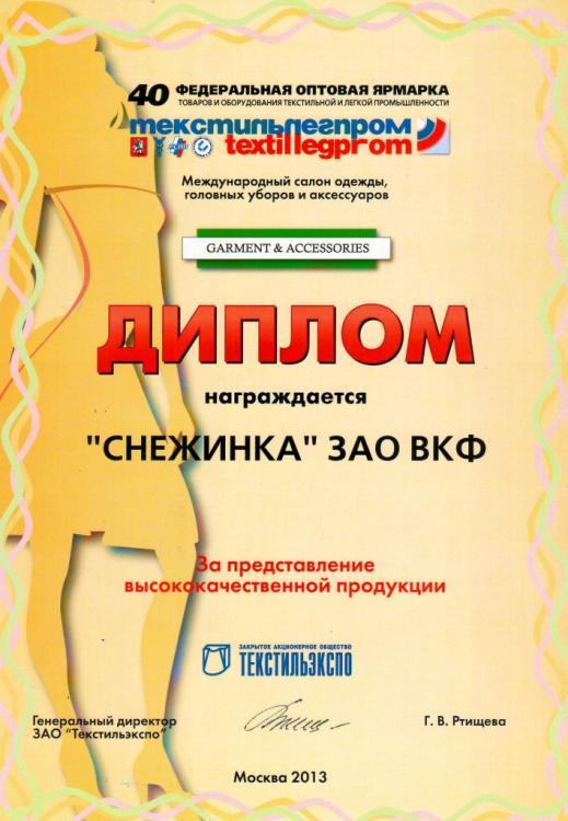 Награды Снежинка Вологодское кружево Диплом Текстильлегпром Москва 2013